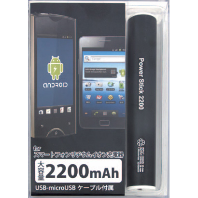 LPU-M022BK [リチウムイオン充電器 PowerStick2200mAh スマートフォン用 ブラック]