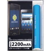 LPU-M022BL [リチウムイオン充電器 PowerStick2200mAh スマートフォン用 ブルー]