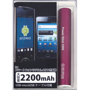 LPU-M022RD [リチウムイオン充電器 PowerStick2200mAh スマートフォン用 レッド]