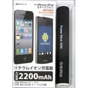 LPU-Mi022BK [リチウムイオン充電器 PowerStick2200mAh スマートフォン/iPhone用 ブラック]