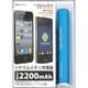 LPU-Mi022BL [リチウムイオン充電器 PowerStick2200mAh スマートフォン/iPhone用 ブルー]