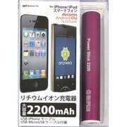 LPU-Mi022RD [リチウムイオン充電器 PowerStick2200mAh スマートフォン/iPhone用 レッド]