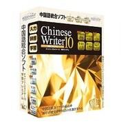 ChineseWriter10 学習プレミアム アカデミック [Windows]