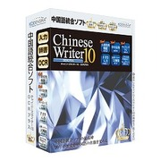 ChineseWriter10 OCRプラス アカデミック [Windows]