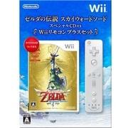 ゼルダの伝説スカイウォードソード スペシャルCD付き Wiiリモコンプラスセット [Wiiソフト]