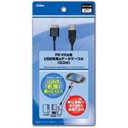 PSVita用 USB充電&データケーブル 3.0m [ケーブルシリーズ]