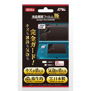 3DS用 液晶画面保護フィルム 極 [3DS用フィルム]