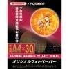ピクトリコ×ヨドバシカメラ コラボレーション写真用紙 1/20(日)まで 20%ポイント還元!