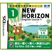 DS NEW HORIZON English Course 1 [DSソフト]