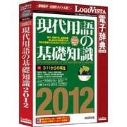 現代用語の基礎知識2012 [Windows&Macソフト]