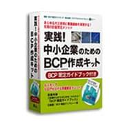 実践!中小企業のためのBCP作成キット [Windows]