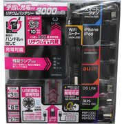 QM-051BK [手回し充電リチウムバッテリー3000mAh]