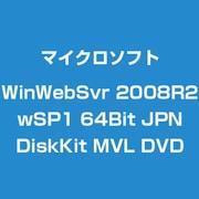 WinWebSvr 2008R2 wSP1 64Bit JPN DiskKit MVL DVD [ライセンス用ディスクキット]