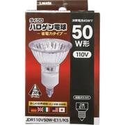 JDR110V50W-E11 [白熱電球 ハロゲンランプ E11口金 110V 50W クリア]