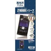 P298Z1000 [ソニー ウォークマン専用液晶保護シール パーフェクトガードナー 高光沢 Z1000シリーズ]
