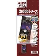 T298Z1000 [ソニー ウォークマン専用液晶保護シール タッチガードナー 反射防止 Z1000シリーズ]