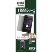 K298Z1000 [ソニー ウォークマン専用液晶保護シール プライバシーガードナー 覗き見防止 Z1000シリーズ]
