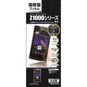 S298Z1000 [ソニー ウォークマン専用液晶保護シール リペアガードナー 傷修復フィルム Z1000シリーズ]