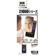 M298Z1000 [ソニー ウォークマン専用液晶保護シール ミラーガードナー 鏡面フィルム Z1000シリーズ]