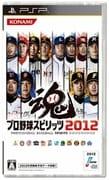 プロ野球スピリッツ2012 [PSPソフト]