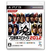 プロ野球スピリッツ2012 [PS3ソフト]