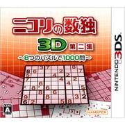 ニコリの数独3D第二集 8つのパズルで1000問 [3DSソフト]