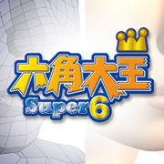 六角大王Super6 解説書セット [Windows]