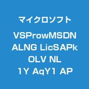VSProwMSDN ALNG LicSAPk OLV NL 1Y AqY1 A [ライセンスソフト]