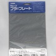 OM-201 [プラ=プレート グレー 0.3mm B5]