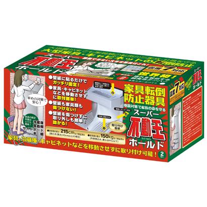 FFT-011 [スーパー不動王ホールド 大型家具用 2個入]