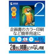 JP-EM4NA3N [インクジェットスーパーファイン用紙 A3ノビサイズ 100枚]