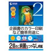 JP-EM4NA4-200 [インクジェットスーパーファイン用紙 A4サイズ 200枚]