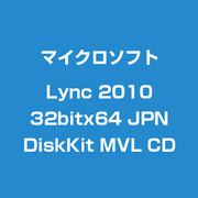 Lync 2010 32bitx64 JPN DiskKit MVL CD [ライセンス用ディスクキット]