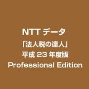 「法人税の達人」平成23年度版 Professional Edition [ライセンスソフト]
