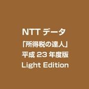 「所得税の達人」平成23年分版 Light Edition [ライセンスソフト]