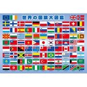 26-606 [ピクチュアパズル 世界の国旗大図鑑 63ピース]