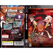 絶対ヒーロー改造計画 PSP the Best [PSPソフト]