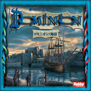 カードゲーム ドミニオン:海辺