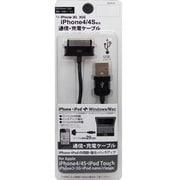 UCD-2iBK USB充電通信ケーブルiPhone用20cm