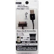 UCD-1iBK USB充電通信ケーブルiPhone用100cm