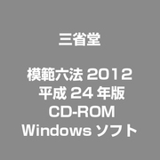 模範六法2012 平成24年版 CD-ROM [Windowsソフト]
