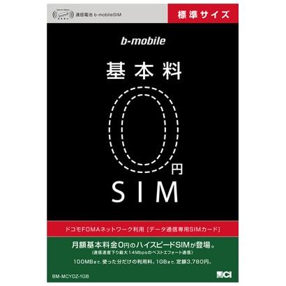BM-MCYDZ-1GB [データ通信SIM 標準サイズ]