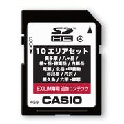 EMD-SET10-SD [EX-H20G専用 追加地図コンテンツ 「山あるきシリーズ10山セレクション」(4GB SDHCメモリーカード版)]