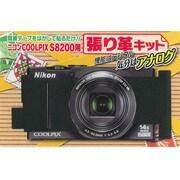 張り革キット ニコン COOLPIX S8200用 ニコンF2タイプ4308