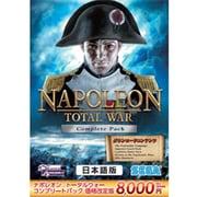 ナポレオン:トータルウォー コンプリートパック 価格改定版 [Windows]