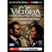 ヴィクトリア2 ハウス・ディヴァイデッド【完全日本語版】 [Windowsソフト]