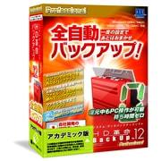 HD革命/BackUp Ver.12 Professional アカデミック版 [Windoswsソフト]