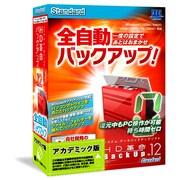 HD革命/BackUp Ver.12 Standard アカデミック版 [Windoswsソフト]