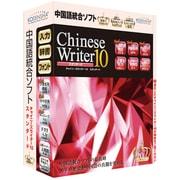 ChineseWriter10 スタンダード アカデミック [Windows]
