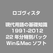 現代用語の基礎知識 1991-2012 22年分特別パック [Windowsソフト&Macソフト]